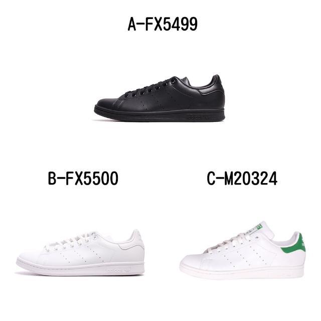 【adidas 愛迪達】經典復古鞋 運動鞋 STAN SMITH 男女 - A-FX5499 B-FX5500 C-M20324 精選五款