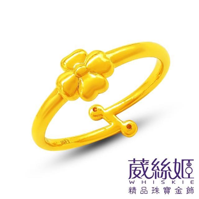 【葳絲姬金飾】9999純黃金戒指 幸運草-0.26錢±3厘(固定戒圍送項鍊)