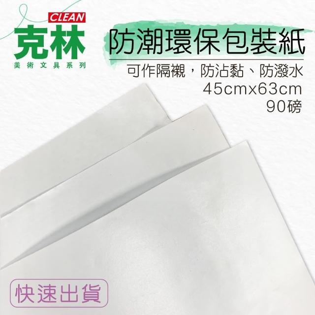 【克林CLEAN】防潮環保包裝紙 90磅 45 CM x 63 CM 每件 30 張(環保/防潮/防潑水/防沾黏/隔襯/好保存)