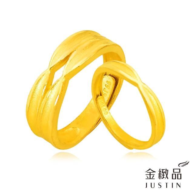 【金緻品】黃金對戒 愛的平衡點 1.71錢(男女對戒 黃金戒指 9999純金 情人 結婚金飾)
