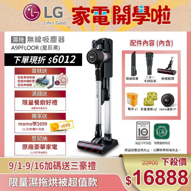 【LG 樂金★濕拖烘鞋組】A9+快清式無線吸塵器A9PFLOOR