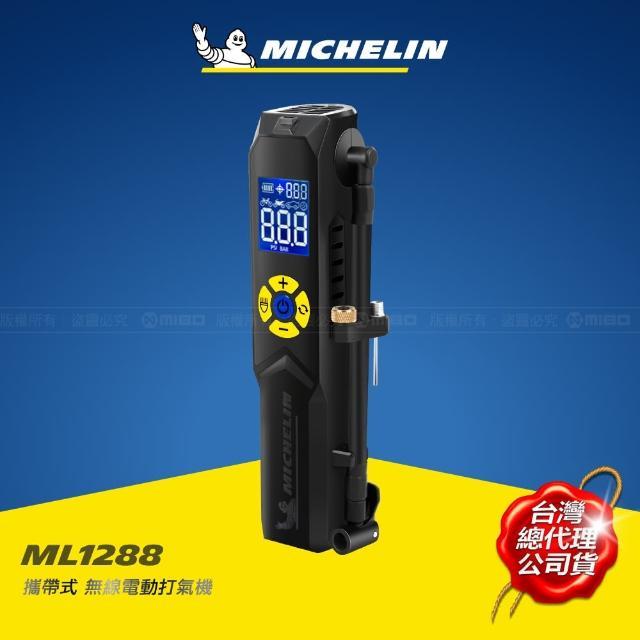 【Michelin 米其林】智能設定 攜帶式 無線充氣機(ML1288)