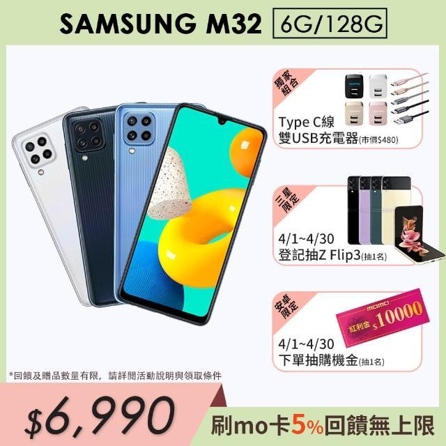 充電雙配件組【SAMSUNG 三星】Galaxy M32 6.4吋四主鏡智慧型手機(6G/128G)