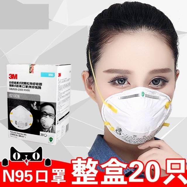【3M】8210CN頭戴式防護口罩(外盒稍微凹損 20入/盒)