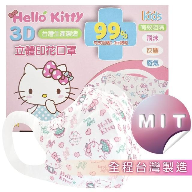 【HELLO KITTY】3D立體印花口罩(幼兒-30入 6盒)