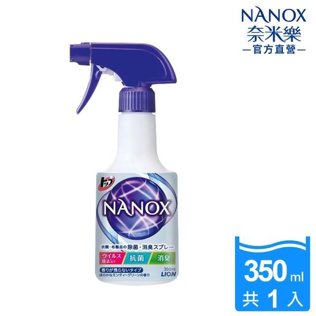 【LION 獅王】奈米樂織物抗菌消臭噴霧(350ml)