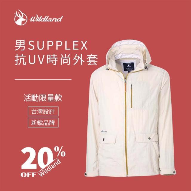 【Wildland 荒野】男 SUPPLEX抗UV時尚外套-白卡其 0A31908-83(活動限量/防曬外套/連帽外套/薄外套)