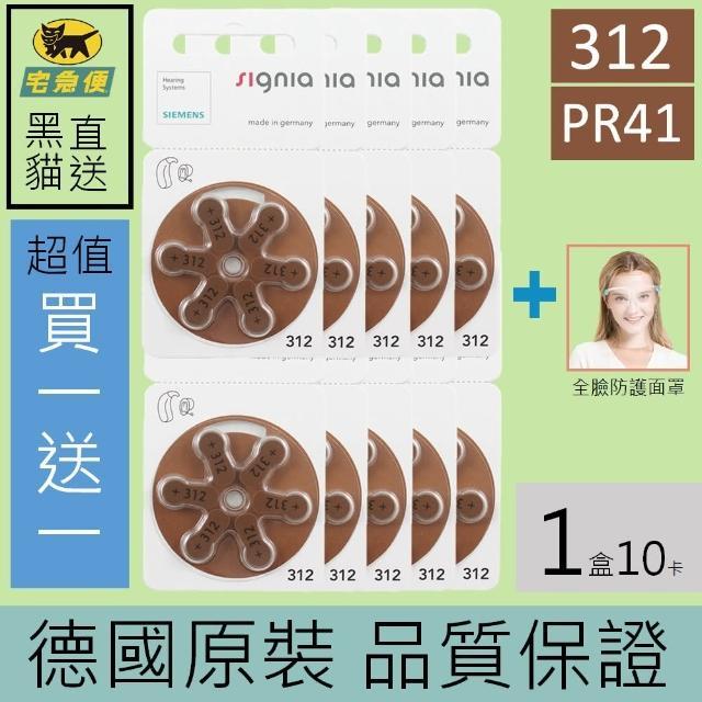 【易耳通】西門子助聽器電池312/A312/S312/PR41*1盒(60顆加送防疫面罩)