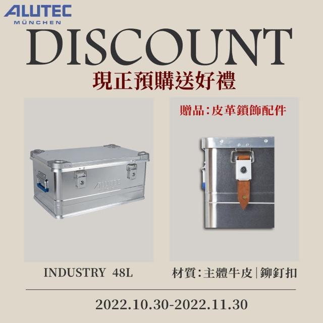 【ALUTEC】德國ALUTEC-工業風 鋁箱 戶外工具收納 露營收納 居家收納-48L