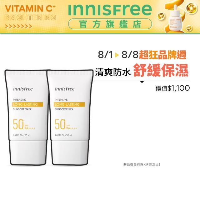 【innisfree】向日葵完美清爽防曬霜 SPF50+ PA++++(2入75折組)