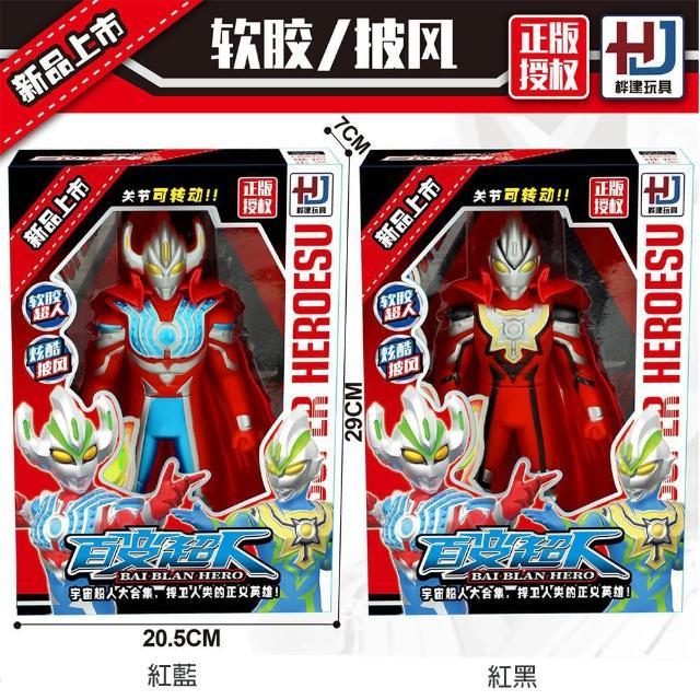 【TDL】超人力霸王鹹蛋超人奧特曼超人怪獸模型公仔人偶收藏玩具披風軟膠款 330497