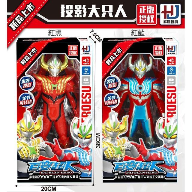 【TDL】超人力霸王鹹蛋超人奧特曼超人怪獸投影聲光模型公仔人偶收藏玩具 330275