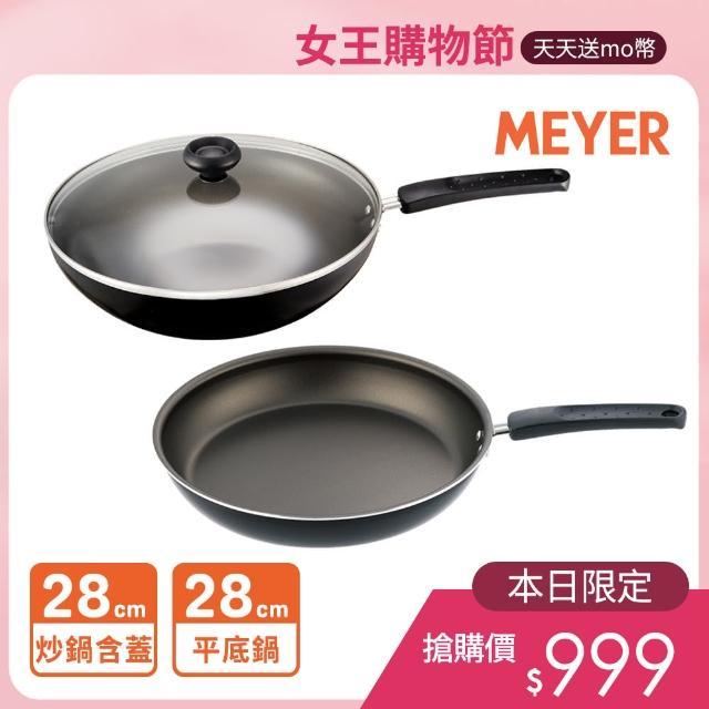 【MEYER 美亞】SKYLINE系列耐磨輕量不沾鍋28cm雙鍋組(平底鍋+炒鍋含蓋)