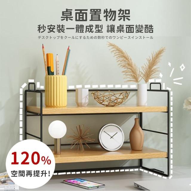 【DR.Story】北歐匠工精製木紋桌面收納架-單層