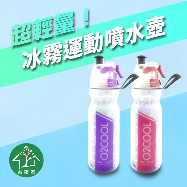 【吉來家】O2COOL超輕量冰霧運動水壺590ml(可當冰霧噴霧/超輕量級運動水壺)