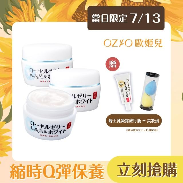 【OZIO 歐姬兒】蜂王乳QQ潤白凝露3入-75g