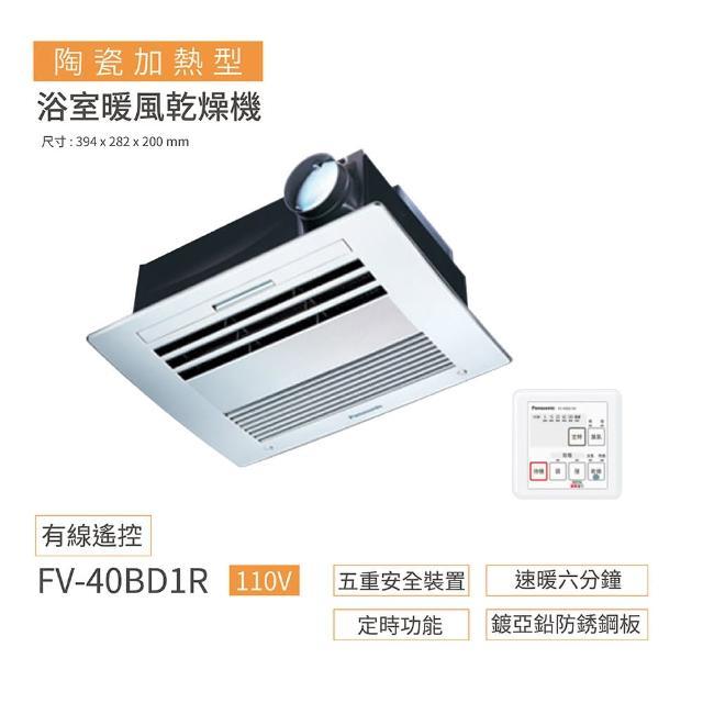 【Panasonic 國際牌】FV-40BD1R 浴室換氣暖風機系列 暖風機 有線遙控