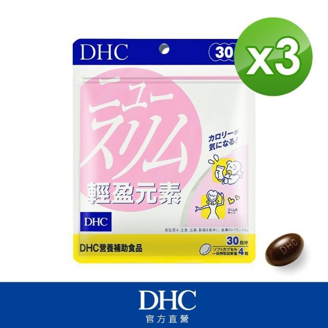 【DHC】輕盈元素 30日份3入組(120粒/包)