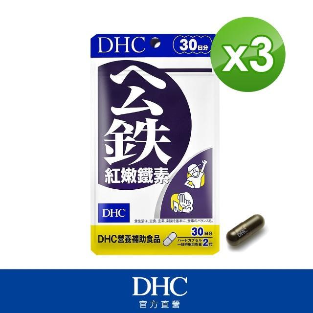 【DHC】紅嫩鐵素 30日份3入組(60粒/包)