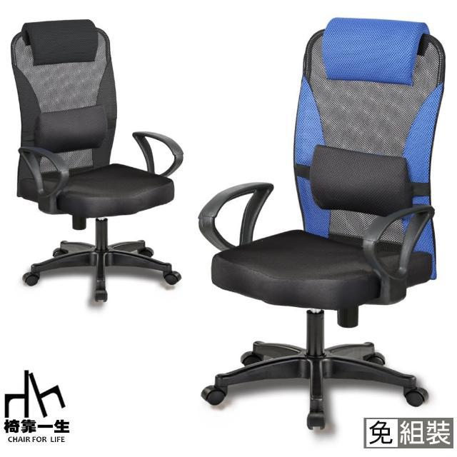【好室家居】CGH011高背護腰居家電腦椅子辦公椅(免組裝 電腦椅 辦公椅 桌椅 椅子)