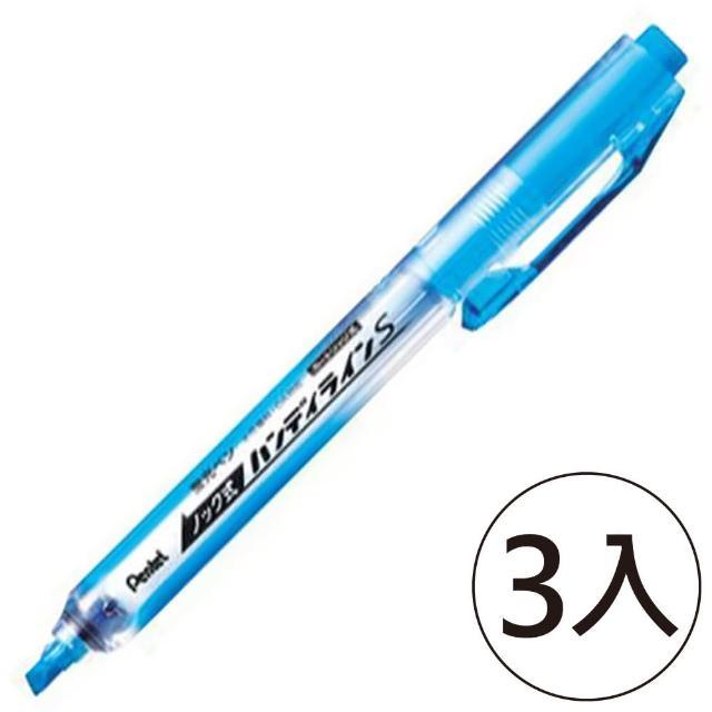 【Pentel 飛龍】SXNS15 自動螢光筆 藍(3入1包)