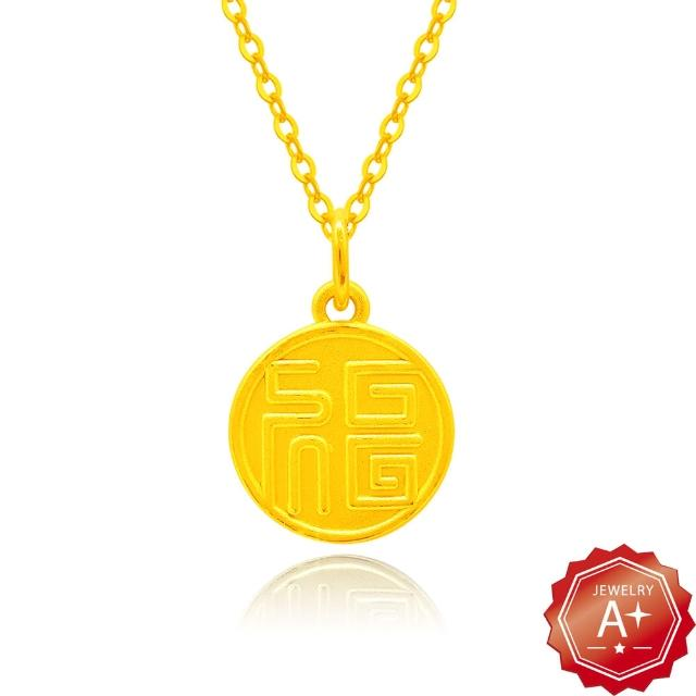 【A+】福氣圓滿圓牌 9999純黃金墜-0.38錢±3厘
