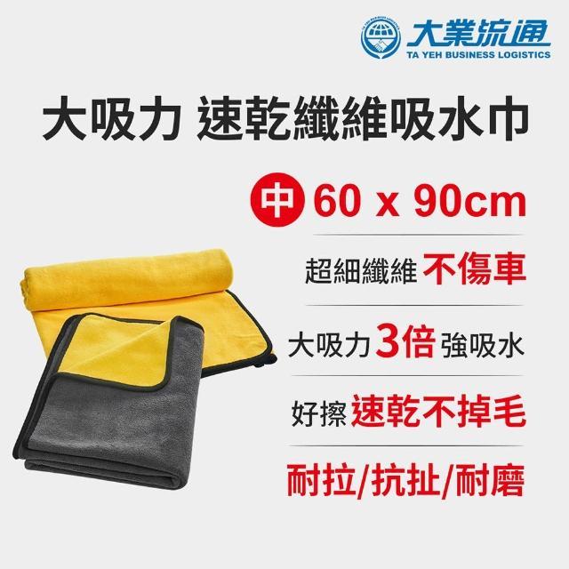 大吸力 速乾纖維吸水巾-60x90cm(洗車布 洗車巾 汽機車 洗車專用布 吸水巾 擦車布 洗車工具 抹布)