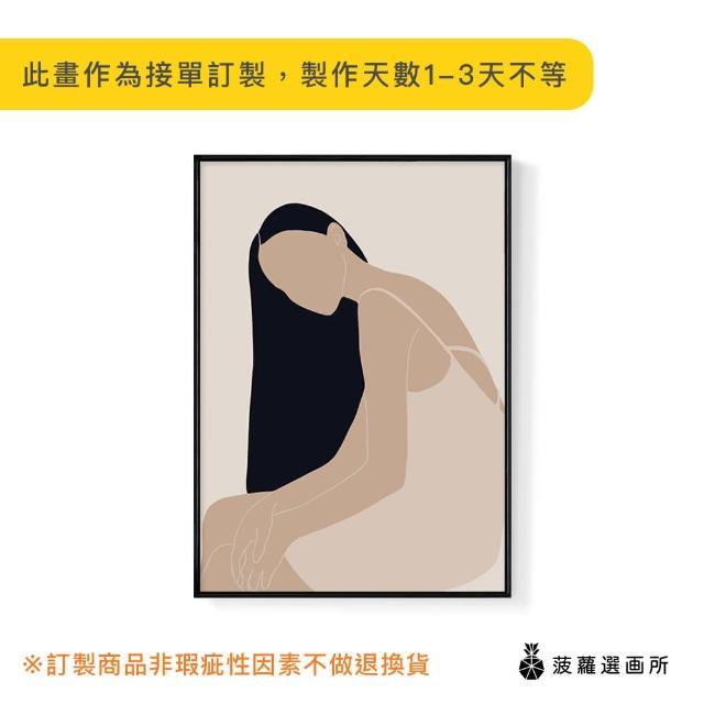 【菠蘿選畫所】Women-50x70cm(畫/沙發背景掛畫/海報/早午餐店/廚房/複製畫/女人/玄關掛畫/人物)