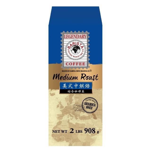 【西雅圖】Legendary美式中烘焙綜合咖啡豆(2磅/包)