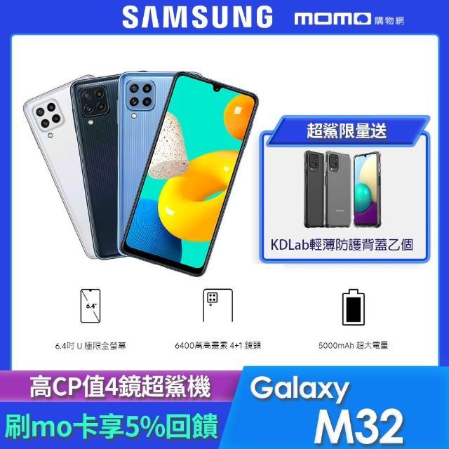 原廠保護貼組【SAMSUNG 三星】Galaxy M32 6.4吋四主鏡智慧型手機(6G/128G)