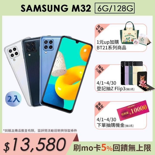 孝親雙入組【SAMSUNG 三星】Galaxy M32 6.4吋四主鏡智慧型手機(6G/128G)