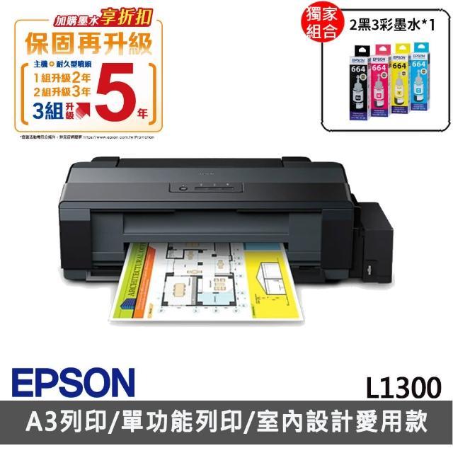 【獨家】★贈1組T664原廠2黑3彩墨水【EPSON】L1300 A3四色單功能連續供墨印表機