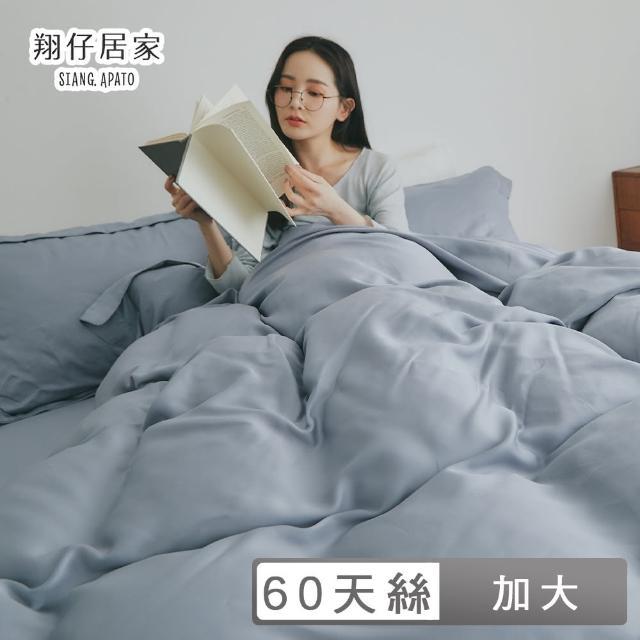 【翔仔居家 - 獨家贈天絲涼被】台灣製 100%60支天絲 薄被套床包4件組 - 藍花亞麻(加大)