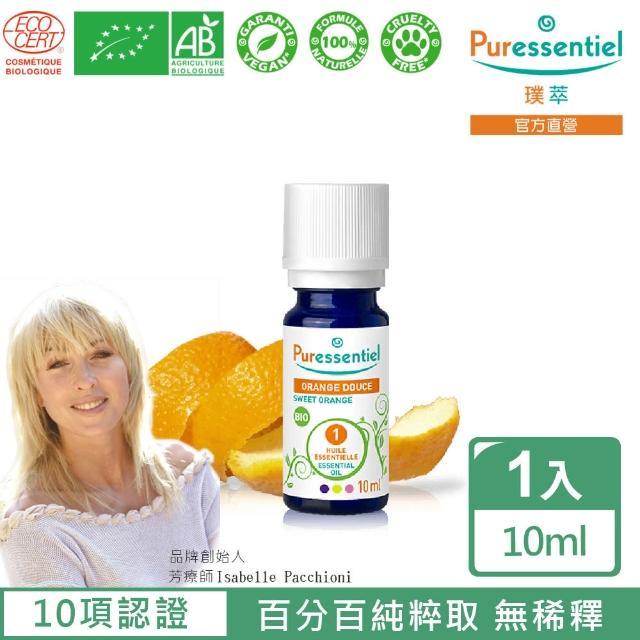 【Puressentiel 璞萃】有機認證 甜橙精油 10ml(Ecocert有機認證/AB有機農業認證/HEBBD)