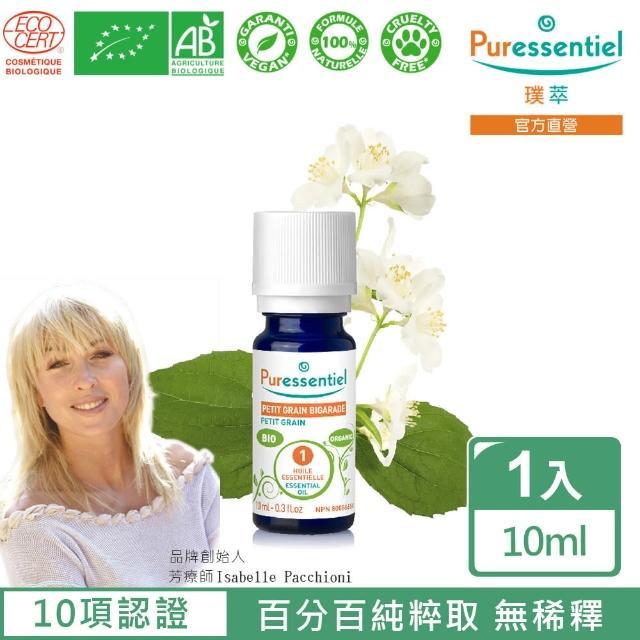 【Puressentiel 璞萃】有機認證 苦橙葉精油 10ml(Ecocert有機認證/AB有機農業認證/HEBBD)