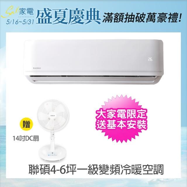 【RANSO 聯碩】4-6坪 R32 一級變頻冷暖分離式(RAI-V28MBH/RAO-V28MBH)