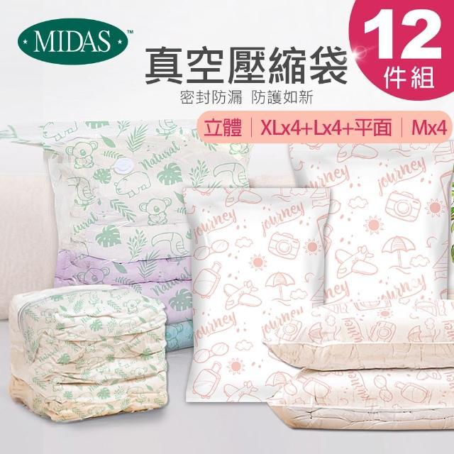 【MIDAS】勁爆8+4件組 全新免抽氣手壓真空收納壓縮袋(真空壓縮/收納袋/旅行收納/手壓收納)