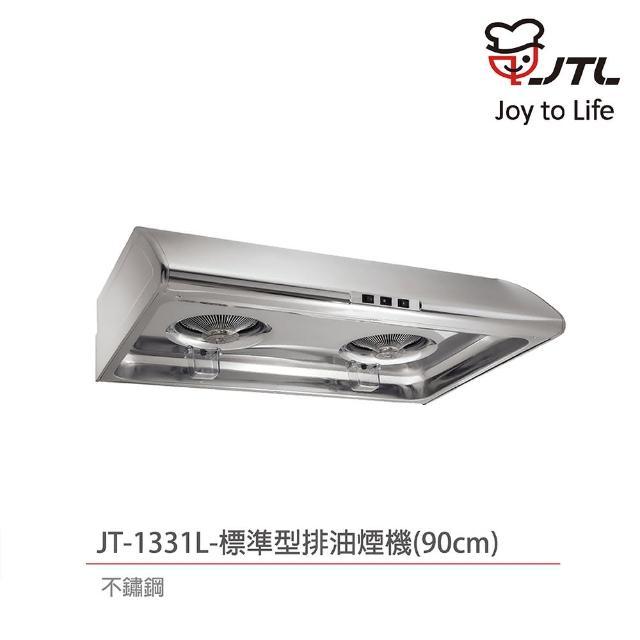 【喜特麗】JT-1331L 標準型排油煙機 90CM 不鏽鋼