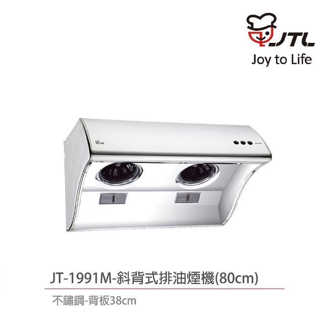 【喜特麗】JT-1991M 斜背式排油煙機 80CM 不鏽鋼 背板38