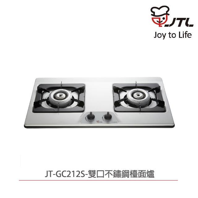 【喜特麗】JT-GC212S 雙口不鏽鋼檯面爐