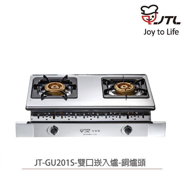 【喜特麗】JT-GU201S 雙口嵌入爐 銅爐頭