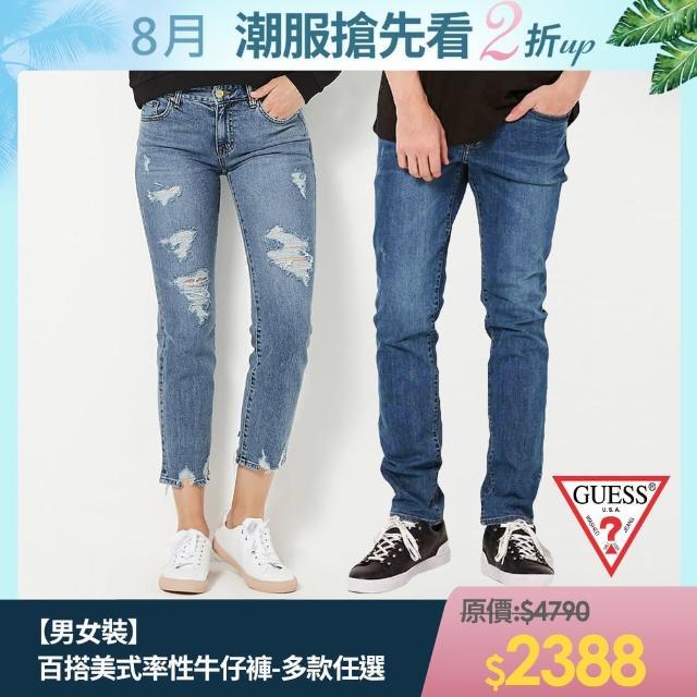 【GUESS】男女裝-百搭美式率性牛仔褲-多款任選-2388(多款任選)