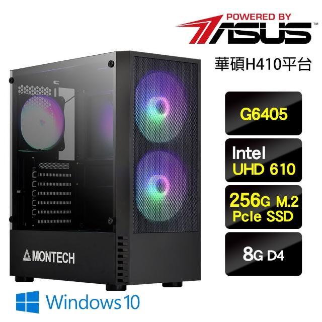 【華碩平台】奔騰雙核{雙蛇杖使W}SSD影音Win10主機(G6405/8G/256G SSD/450W/Win10)