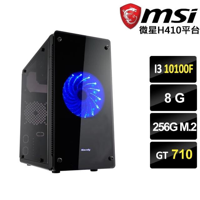 【微星平台】不死川II 四核心 輕遊戲機(I3 10100F/H410/8G/256G M.2/GT710)