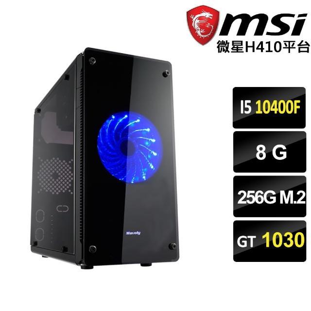 【微星平台】炭治郎III 六核心 遊戲機(I5 10400F/H410/8G/256G M.2/GT1030)