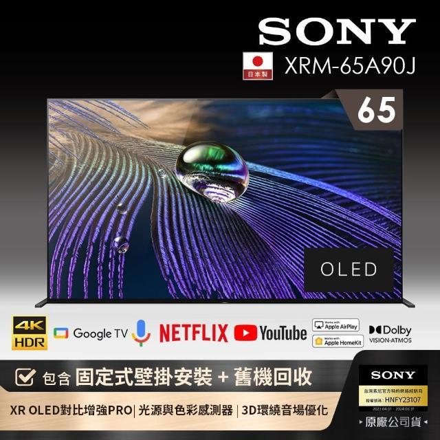 【SONY 索尼】BRAVIA 65型 4K OLED Google TV 顯示器(XRM-65A90J)