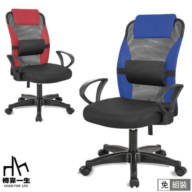 【好室家居】免組裝-CGE01高背護腰電腦椅辦公椅子書桌椅(躺椅 電腦椅 辦公椅 人體工學椅)