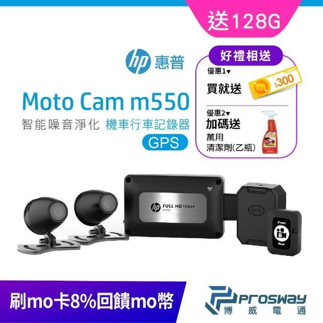 【HP 惠普】Moto Cam m550 雙鏡頭高畫質機車行車記錄器(GPS 雙Sony STARVIS)