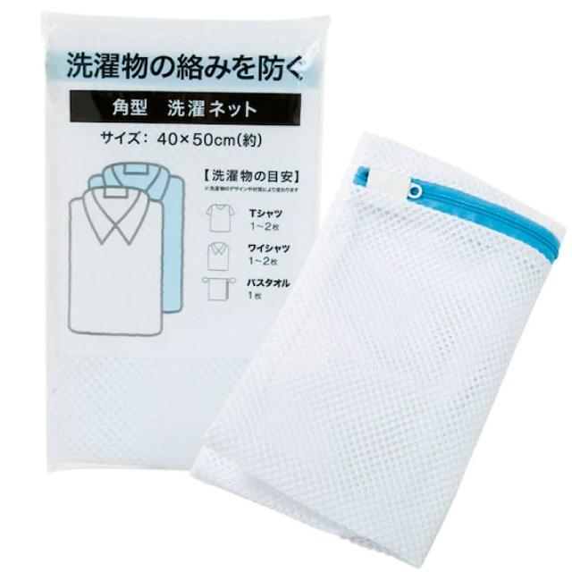【NITORI 宜得利家居】長方形洗衣網 洗衣袋 UM-4050(洗衣網 洗衣袋 洗滌小物)