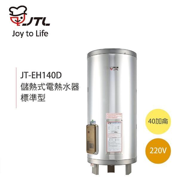 【喜特麗】JT-EH140D 儲熱式電熱水器 40加侖 標準型